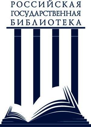 НБ НГУ Виртуальный читальный зал ВЧЗ Российской государственной библиотеки РГБ предоставляет доступ к электронной полнотекстовой библиотеке диссертаций
